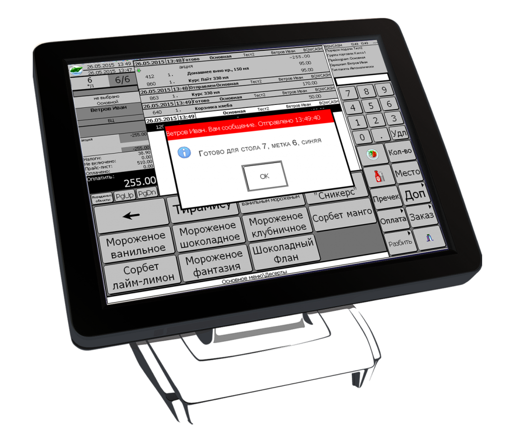 e-service-printing_waiter_display.png