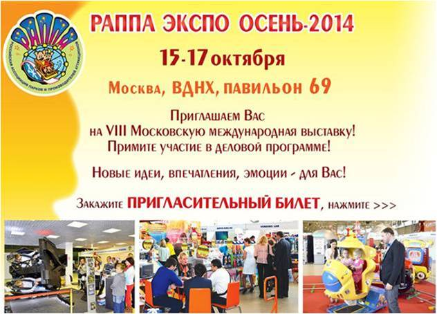 game-keeper_rappa_expo-2014.jpg